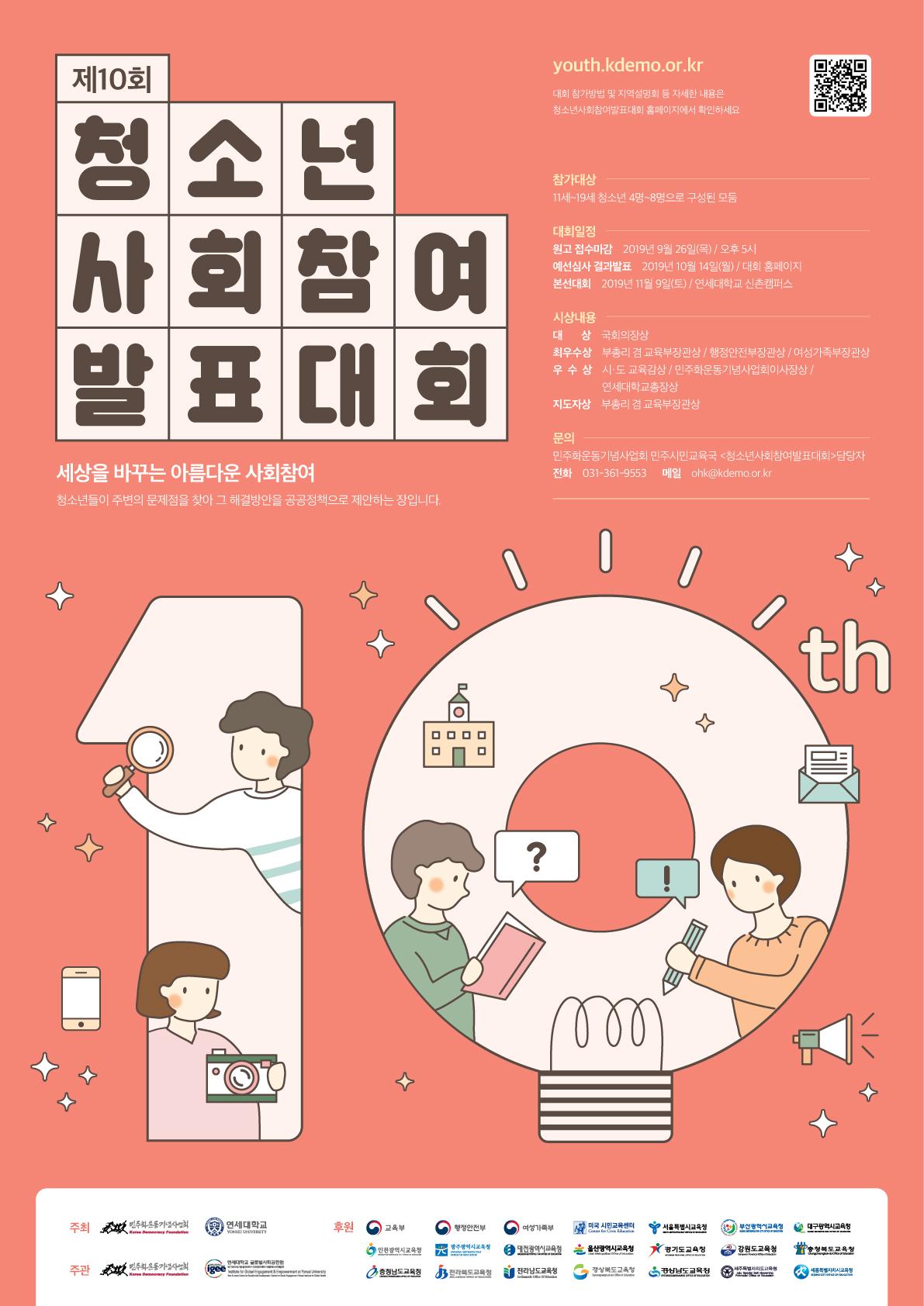 제10회대회 포스터