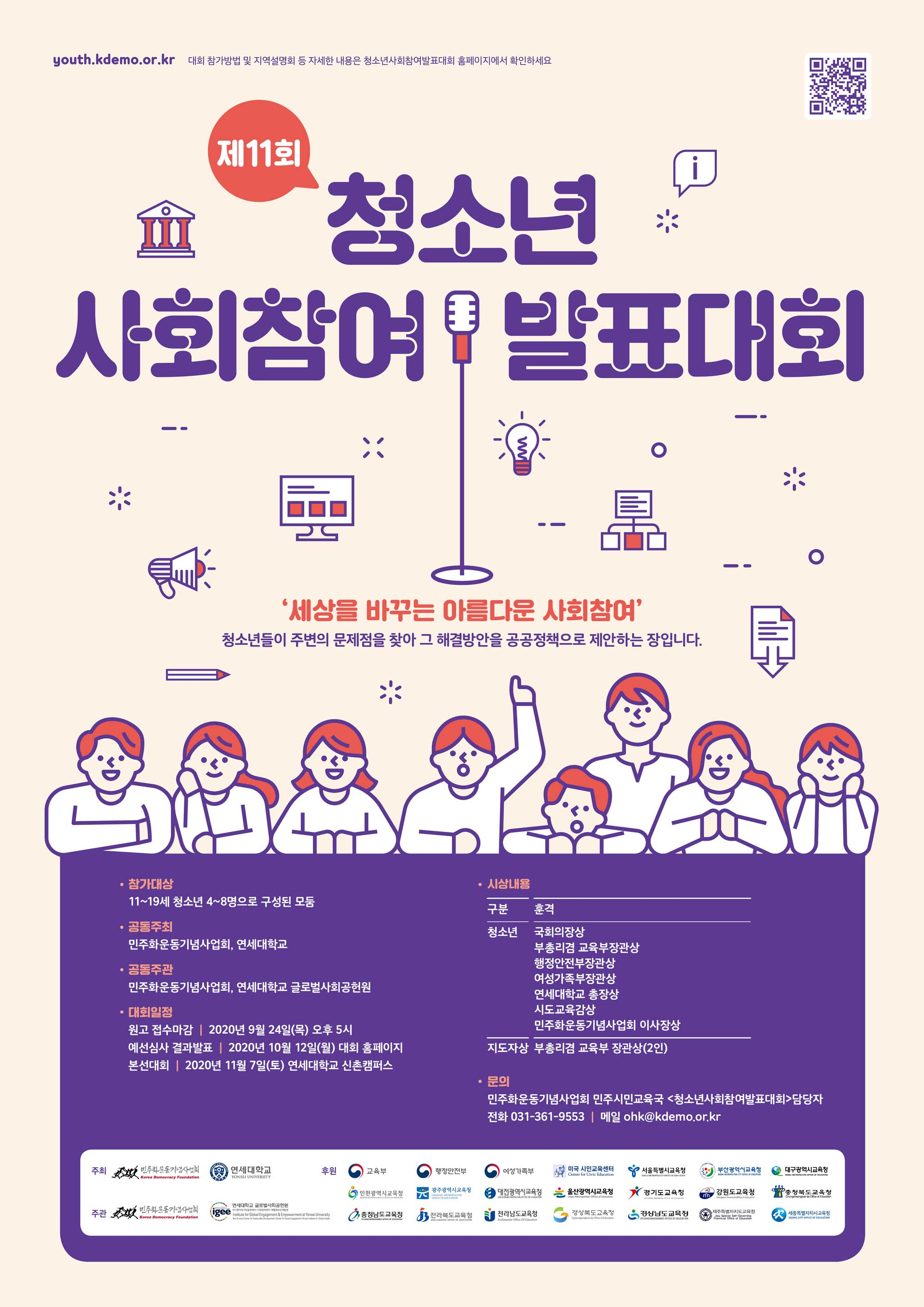 제11회대회 포스터